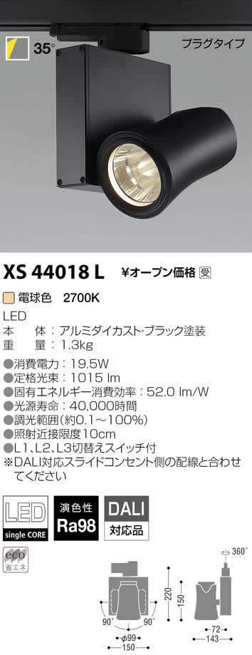 XS44018L コイズミ照明 施設照明 美術館・博物館照明 imXシリーズ XICATOモジュール LEDスポットライト プラグタイプ Artist/1300lmモジュール JR12V50W相当 電球色2700K 高演色 DALI対応 35° XS44018L