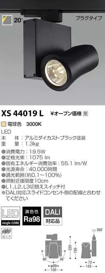 XS44019L コイズミ照明 施設照明 美術館・博物館照明 imXシリーズ XICATOモジュール LEDスポットライト プラグタイプ Artist/1300lmモジュール JR12V50W相当 電球色3000K 高演色 DALI対応 20° XS44019L
