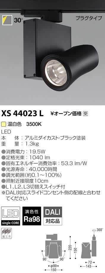 XS44023L コイズミ照明 施設照明 美術館・博物館照明 imXシリーズ XICATOモジュール LEDスポットライト プラグタイプ Artist/1300lmモジュール JR12V50W相当 温白色 高演色 DALI対応 30° XS44023L