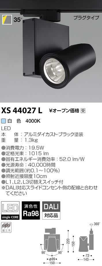 XS44027L コイズミ照明 施設照明 美術館・博物館照明 imXシリーズ XICATOモジュール LEDスポットライト プラグタイプ Artist/1300lmモジュール JR12V50W相当 白色 高演色 DALI対応 35° XS44027L