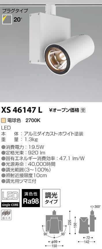 XS46147L コイズミ照明 施設照明 美術館・博物館照明 imXシリーズ XICATOモジュール LEDスポットライト プラグタイプ Artist/1300lmモジュール JR12V50W相当 電球色2700K 高演色 個別調光 20° XS46147L