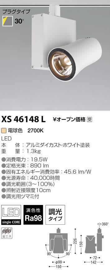 XS46148L コイズミ照明 施設照明 美術館・博物館照明 imXシリーズ XICATOモジュール LEDスポットライト プラグタイプ Artist/1300lmモジュール JR12V50W相当 電球色2700K 調光可 30°