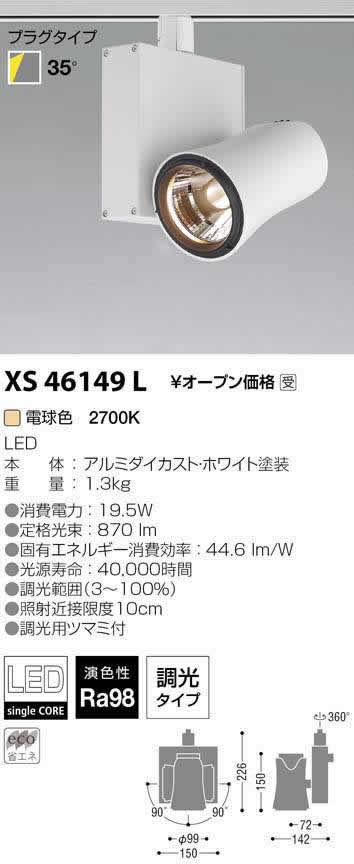 XS46149L コイズミ照明 施設照明 美術館・博物館照明 imXシリーズ XICATOモジュール LEDスポットライト プラグタイプ Artist/1300lmモジュール JR12V50W相当 電球色2700K 調光可 35°