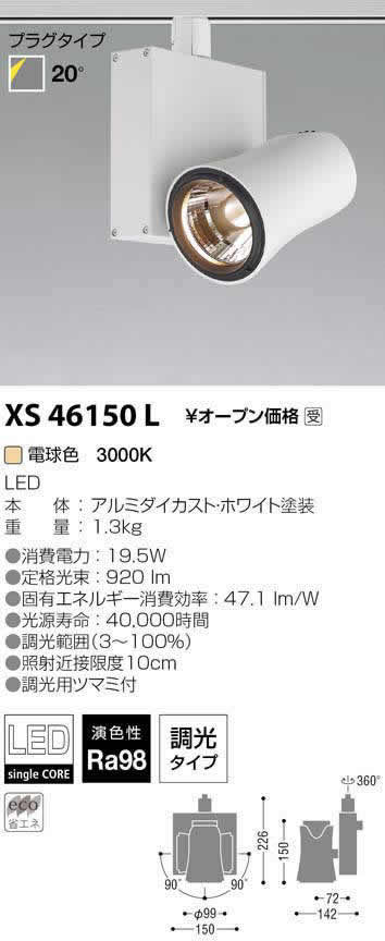 XS46150L コイズミ照明 施設照明 美術館・博物館照明 imXシリーズ XICATOモジュール LEDスポットライト プラグタイプ Artist/1300lmモジュール JR12V50W相当 電球色3000K 高演色 個別調光 20° XS46150L