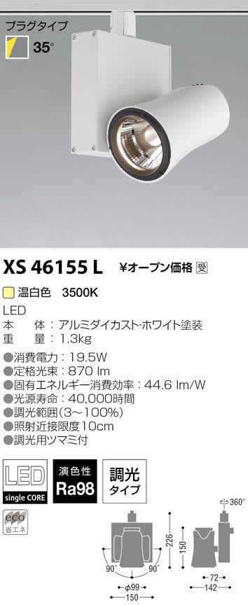 XS46155L コイズミ照明 施設照明 美術館・博物館照明 imXシリーズ XICATOモジュール LEDスポットライト プラグタイプ Artist/1300lmモジュール JR12V50W相当 温白色 調光可 35°