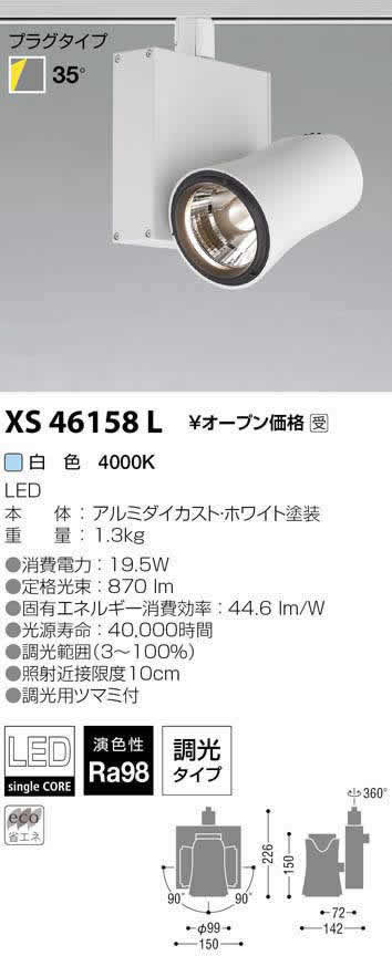 XS46158L コイズミ照明 施設照明 美術館・博物館照明 imXシリーズ XICATOモジュール LEDスポットライト プラグタイプ Artist/1300lmモジュール JR12V50W相当 白色 高演色 個別調光 35° XS46158L