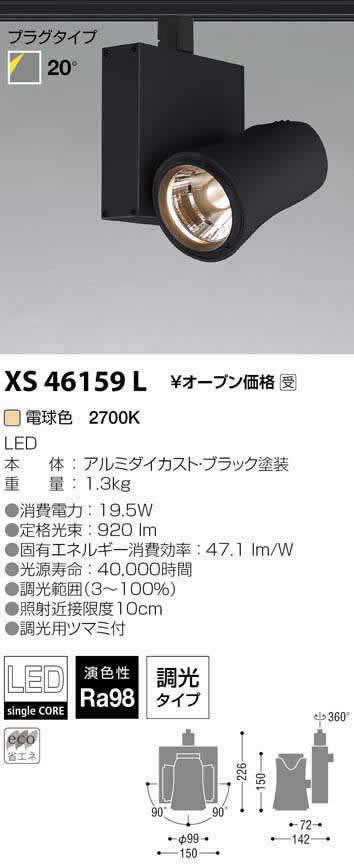 XS46159L コイズミ照明 施設照明 美術館・博物館照明 imXシリーズ XICATOモジュール LEDスポットライト プラグタイプ Artist/1300lmモジュール JR12V50W相当 電球色2700K 高演色 個別調光 20° XS46159L