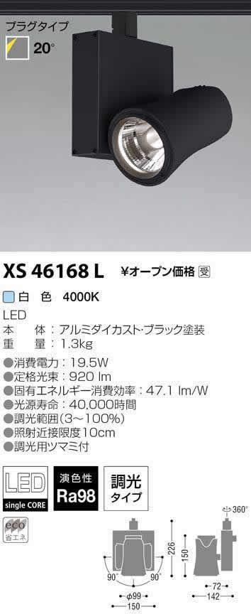 XS46168L コイズミ照明 施設照明 美術館・博物館照明 imXシリーズ XICATOモジュール LEDスポットライト プラグタイプ Artist/1300lmモジュール JR12V50W相当 白色 調光可 20°
