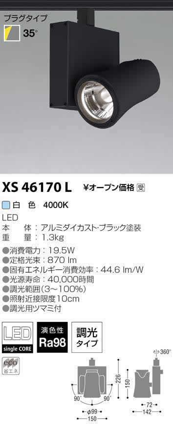 XS46170L コイズミ照明 施設照明 美術館・博物館照明 imXシリーズ XICATOモジュール LEDスポットライト プラグタイプ Artist/1300lmモジュール JR12V50W相当 白色 高演色 個別調光 35° XS46170L