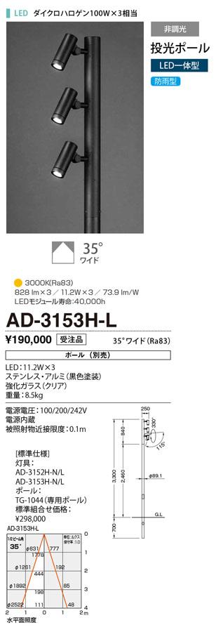 AD-3153H-L 山田照明 照明器具 エクステリア LED一体型スポットポールライト 非調光 電球色 ダイクロハロゲン100W×3相当 防雨型