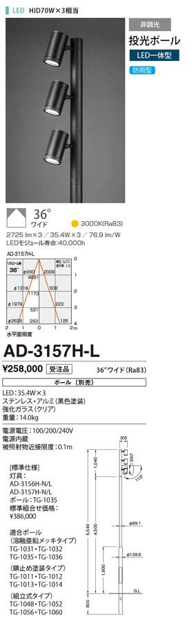 AD-3157H-L 山田照明 照明器具 エクステリア LED一体型スポットポールライト 非調光 電球色 HID70W×3相当 防雨型