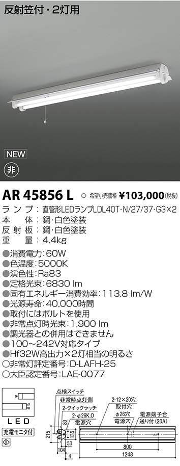 AR45856L コイズミ照明 施設照明 LEDランプ搭載直管型非常灯 直付・反射笠付 2灯用