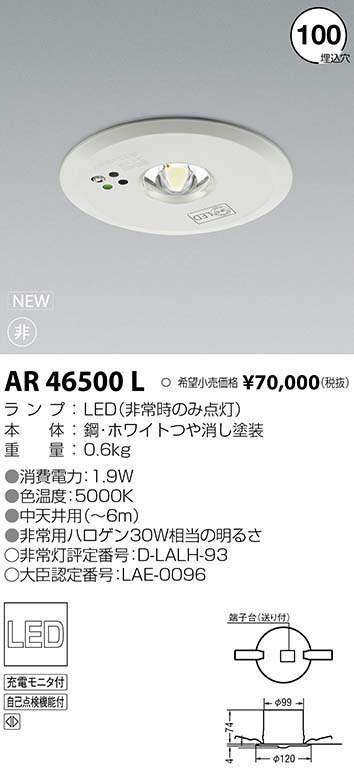 AR46500L コイズミ照明 施設照明 LED非常灯 埋込型 M形 中天井~6m 非常用ハロゲン30W相当