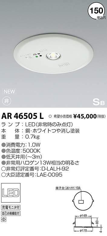AR46505L コイズミ照明 施設照明 LED非常灯 埋込型 S形 低天井~3m 非常用ハロゲン13W相当 断熱施工