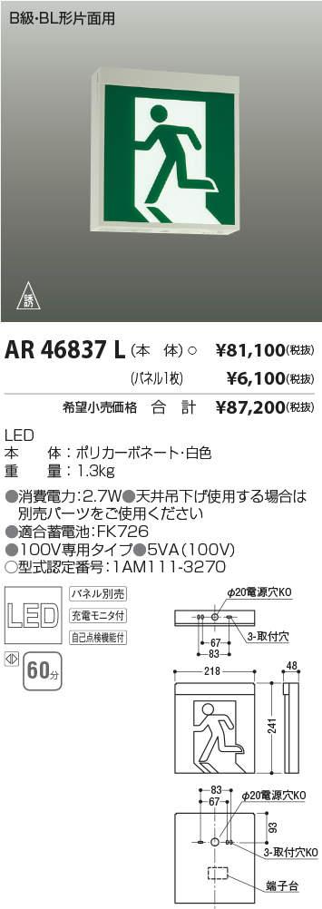 AR46837L コイズミ照明 施設照明 LED誘導灯 B級・BL形(20B形) 片面用 壁・天井直付・吊下型