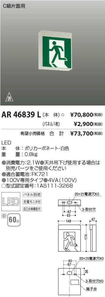 AR46839L コイズミ照明 施設照明 LED誘導灯 C級(10形) 片面用 壁・天井直付・吊下型