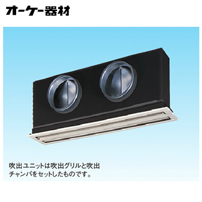 組合品番 K-DGS13E2 オーケー器材(ダイキン) 防露タイプ吹出口 ライン標準吹出ユニット(ダクト2口接続用) (天井取付け・側面ダクト接続)