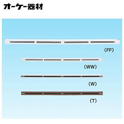 ●組合品番 K-DL11D オーケー器材(ダイキン) 防露タイプ吹出口 ラインスリット吹出グリル(ダクト2口接続用)(天井取付け)