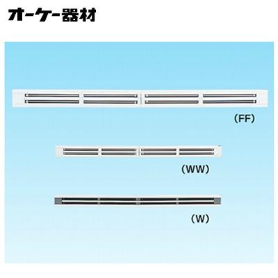 ●K-DLD18B オーケー器材(ダイキン) 防露タイプ吹出口 ラインスリットダブル吹出グリル(ダクト2口接続用)(天井取付け) 組合品番 K-DLD18B