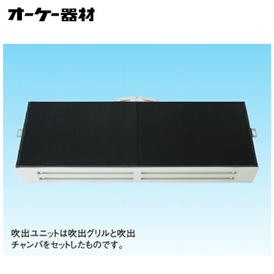 組合品番 K-DLDDS7E オーケー器材(ダイキン) 防露タイプ吹出口 ラインスリットダブル吹出ユニット (下り天井取付け・背面ダクト接続)