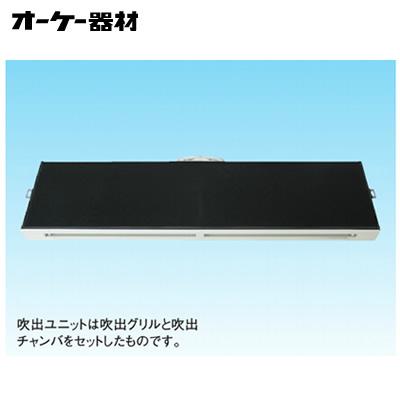 組合品番 K-DLSDS7E オーケー器材(ダイキン) 防露タイプ吹出口 ラインスリット吹出ユニット(下り天井取付け・背面ダクト接続)