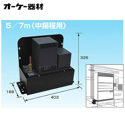 K-DU352H オーケー器材(ダイキン) エアコン部材 ドレンポンプキット 設備用・工場用エアコン用 5/7m(中揚程用) K-DU352H