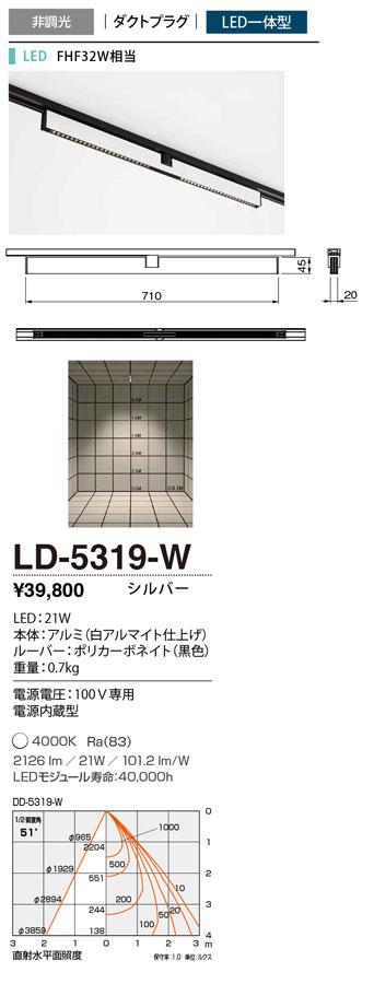 LD-5319-W 山田照明 照明器具 LED一体型アンビエントライト リフィット ベースタイプ ダクトプラグ FHF32W相当 非調光 白色