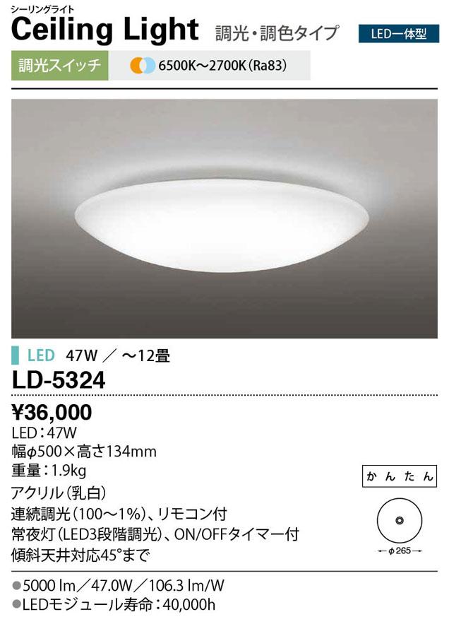 LD-5324 山田照明 照明器具 LED一体型シーリングライト 調光・調色タイプ ON/OFFタイマー スイッチ・リモコン付 【~12畳】