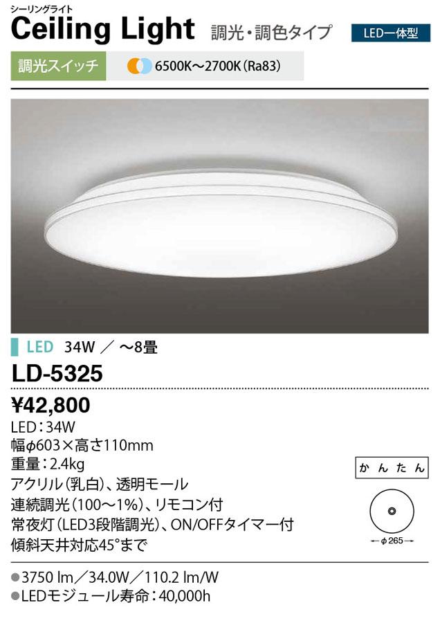 LD-5325 山田照明 照明器具 LED一体型シーリングライト 調光・調色タイプ ON/OFFタイマー スイッチ・リモコン付 【~8畳】