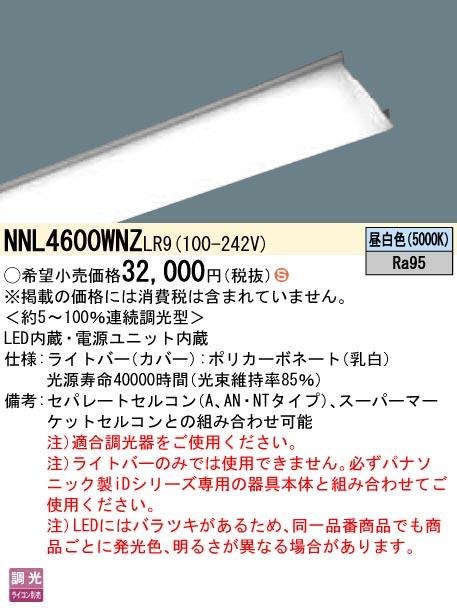 NNL4600WNZLR9 パナソニック Panasonic 施設照明 LEDライトバー 高演色タイプ 6900lmタイプ 昼白色 調光 40形