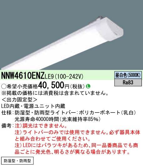 NNW4610ENZLE9 パナソニック Panasonic 施設照明 一体型LEDベースライト用ライトバー 昼白色 40形 防湿防雨型 Hf蛍光灯32形高出力型2灯器具相当 6900lm