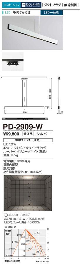 PD-2909-W 山田照明 照明器具 LED一体型アンビエントライト リフィット ペンダントタイプ エンオーシャン ダクトプラグ 無線制御 FHF32W相当 白色