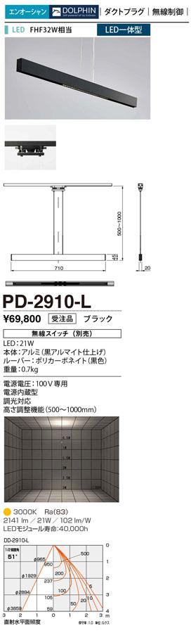 PD-2910-L 山田照明 照明器具 LED一体型アンビエントライト リフィット ペンダントタイプ エンオーシャン ダクトプラグ 無線制御 FHF32W相当 電球色