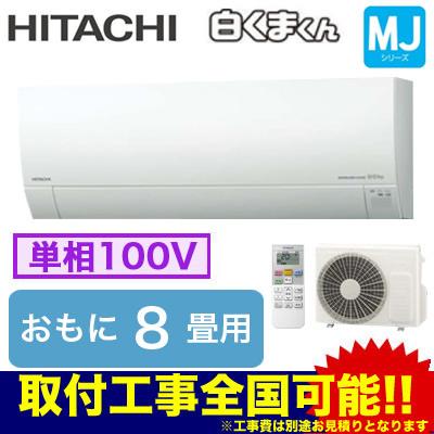 RAS-MJ25H(W)(おもに8畳用・単相100V・室内電源) 日立 住宅設備用エアコン 白くまくん MJシリーズ(2018)