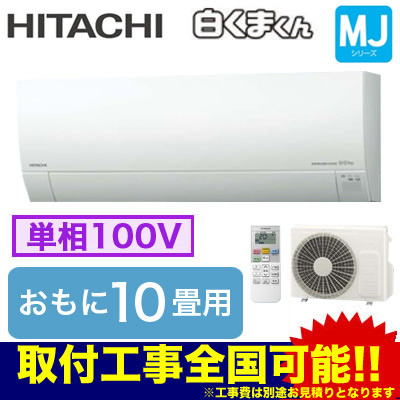 RAS-MJ28H(W)(おもに10畳用・単相100V・室内電源) 日立 住宅設備用エアコン 白くまくん MJシリーズ(2018)