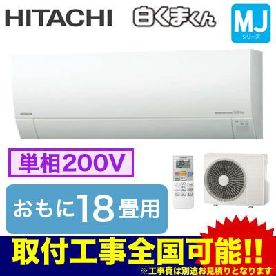 RAS-MJ56H2(W)(おもに18畳用・単相200V・室内電源) 日立 住宅設備用エアコン 白くまくん MJシリーズ(2018)