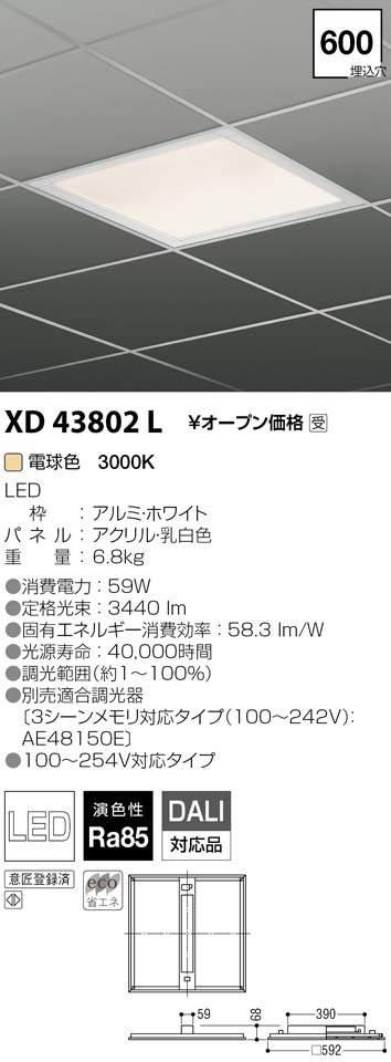 XD43802L コイズミ照明 施設照明 cledy LPシリーズ LEDベースライト スクエアタイプ システム天井用 埋込型 電球色 FHP32W×3相当 調光タイプ