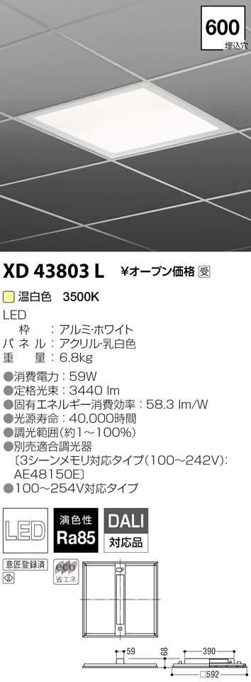 XD43803L コイズミ照明 施設照明 cledy LPシリーズ LEDベースライト スクエアタイプ システム天井用 埋込型 温白色 FHP32W×3相当 調光タイプ