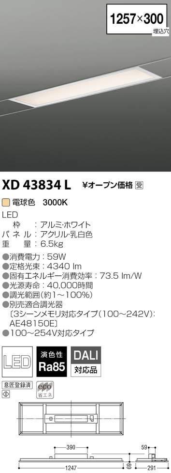 XD43834L コイズミ照明 施設照明 cledy LPシリーズ LEDベースライト ストレートタイプ システム天井用 埋込型 電球色 FLR40W×2相当 調光タイプ
