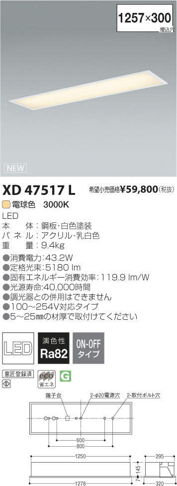XD47517L コイズミ照明 施設照明 cledy FPシリーズ LEDベースライト ストレートタイプ 埋込型 FLR40W×2相当 電球色 非調光