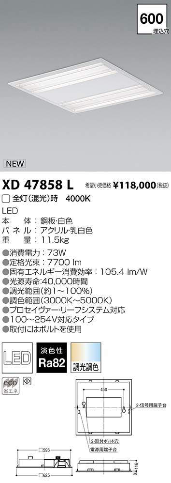 XD47858L コイズミ照明 施設照明 テクニカル LEDパネル+リフレクターベースライト FHP32W×3相当 埋込型 □600 調光調色タイプ