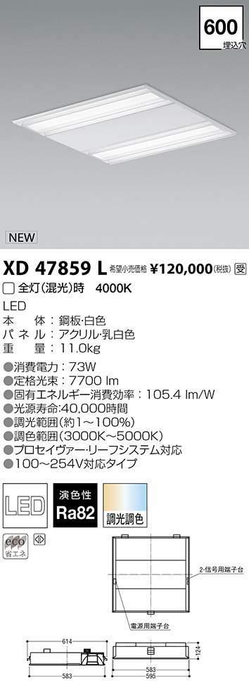 XD47859L コイズミ照明 施設照明 テクニカル LEDパネル+リフレクターベースライト FHP32W×3相当 システム天井用 埋込型 □600 調光調色タイプ