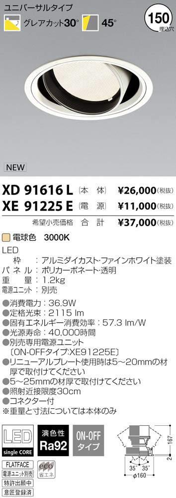XD91616L コイズミ照明 施設照明 Double Peak LEDユニバーサルダウンライト HID70W相当 2500lmクラス 電球色