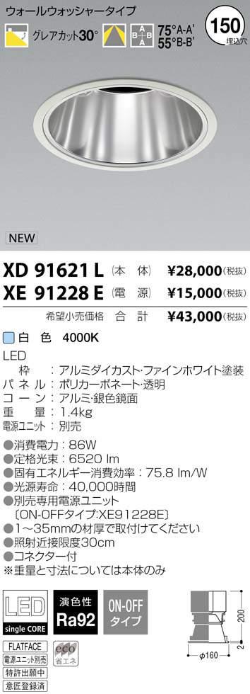 XD91621L コイズミ照明 施設照明 Double Asymmetric LEDウォールウォッシャーダウンライト HID100~150W相当 7500lmクラス 白色
