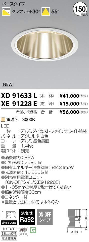 XD91633L コイズミ照明 施設照明 cledy spark HIGH CRI高演色 鏡面コーン LEDベースダウンライト HID150W相当 10000lmクラス 電球色