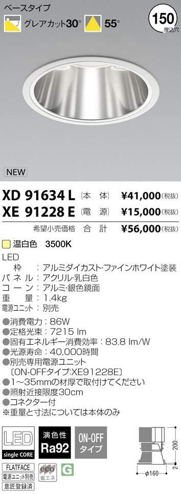 XD91634L コイズミ照明 施設照明 cledy spark HIGH CRI高演色 鏡面コーン LEDベースダウンライト HID150W相当 10000lmクラス 温白色
