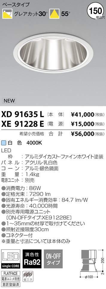 XD91635L コイズミ照明 施設照明 cledy spark HIGH CRI高演色 鏡面コーン LEDベースダウンライト HID150W相当 10000lmクラス 白色