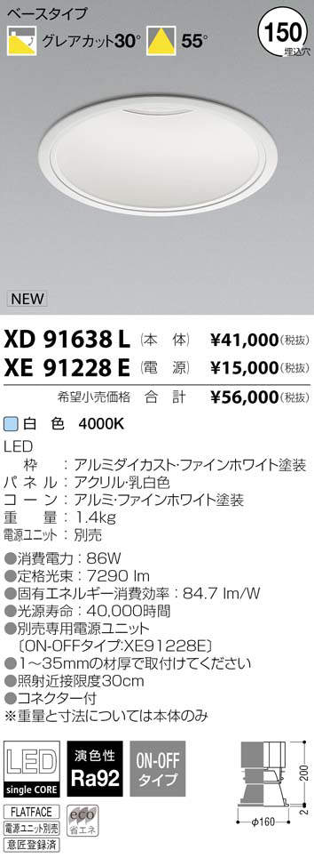 XD91638L コイズミ照明 施設照明 cledy spark HIGH CRI高演色 白コーン LEDベースダウンライト HID150W相当 10000lmクラス 白色