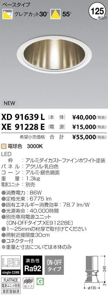 XD91639L コイズミ照明 施設照明 cledy spark HIGH CRI高演色 鏡面コーン LEDベースダウンライト HID150W相当 10000lmクラス 電球色