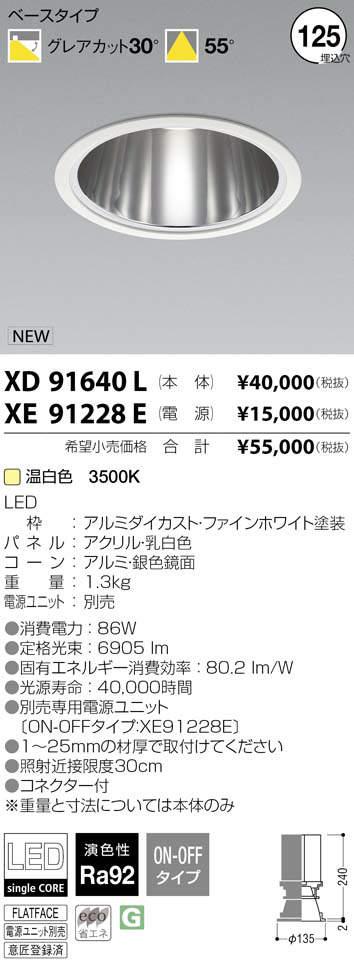 LEDベースダウンライト XD91640L 施設照明 コイズミ照明 CRI高演色 鏡面コーン cledy 10000lmクラス spark 温白色 HID150W相当 HIGH